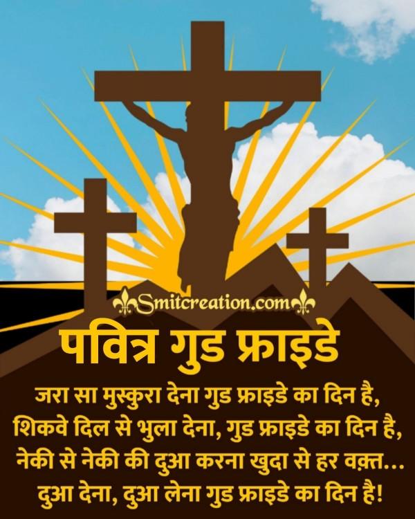 Pavitra Good Friday Hindi Wishes