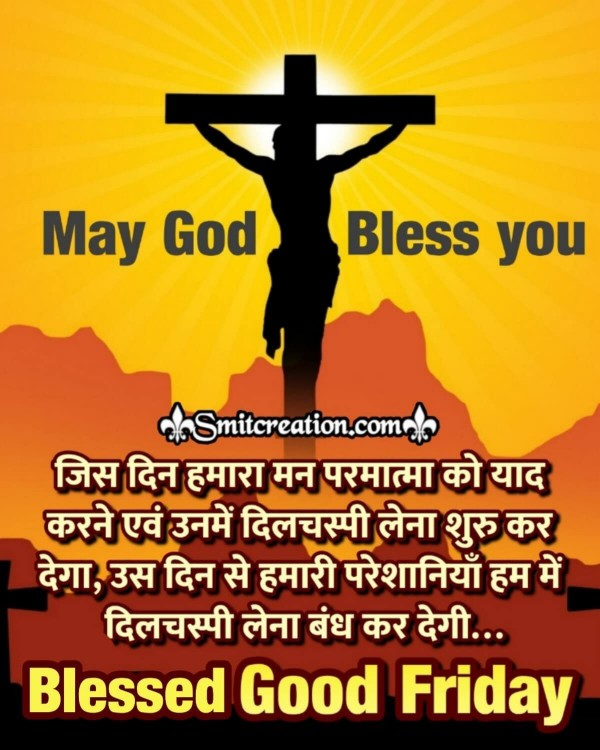 Blessed Good Friday Quote In Hindi