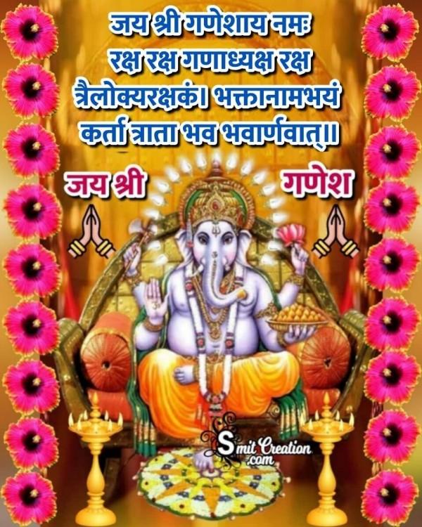 Raksh Raksh Ganadhyaksh Ganesh Mantra