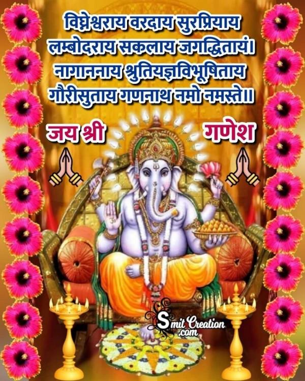Vighneshvaray Varday Surpriyay Ganesh Mantra