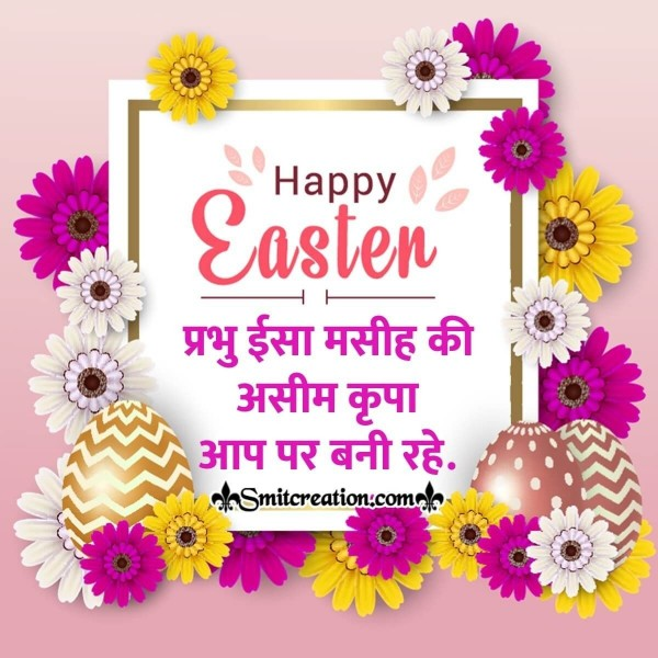 Happy Easter Blessings In Hindi