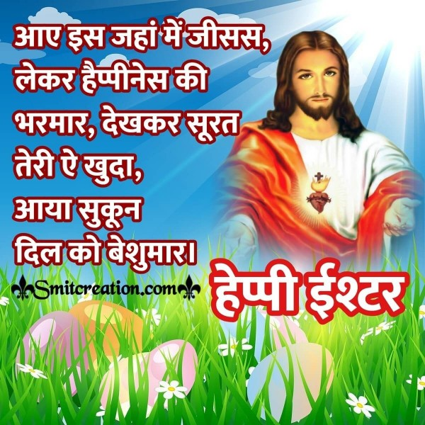 Happy Easter Blessing Quote In Hindi