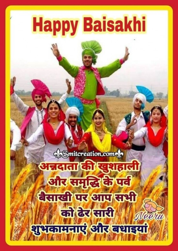 Happy Baisakhi Wishes In Hindi