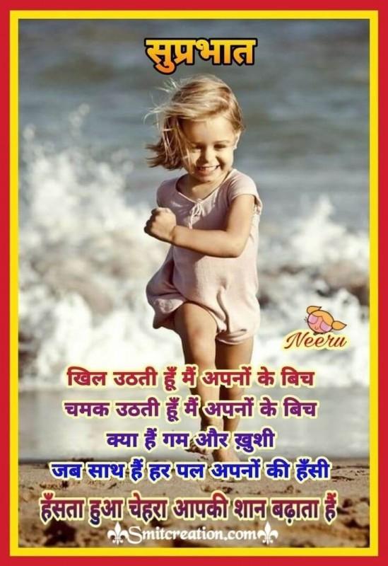 Suprabhat Hasta Hua Chehra Shan Badhata Hai