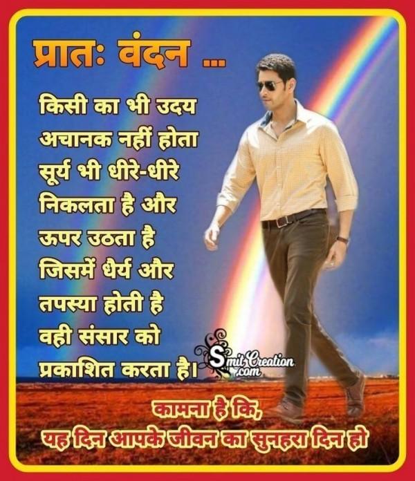 Suprabhat Kisika Bhi Uday Achanak Nahi Hota