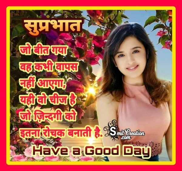 Suprabhat Jo Bit Gaya Wo Kabhi Wapas Nahi Aayega