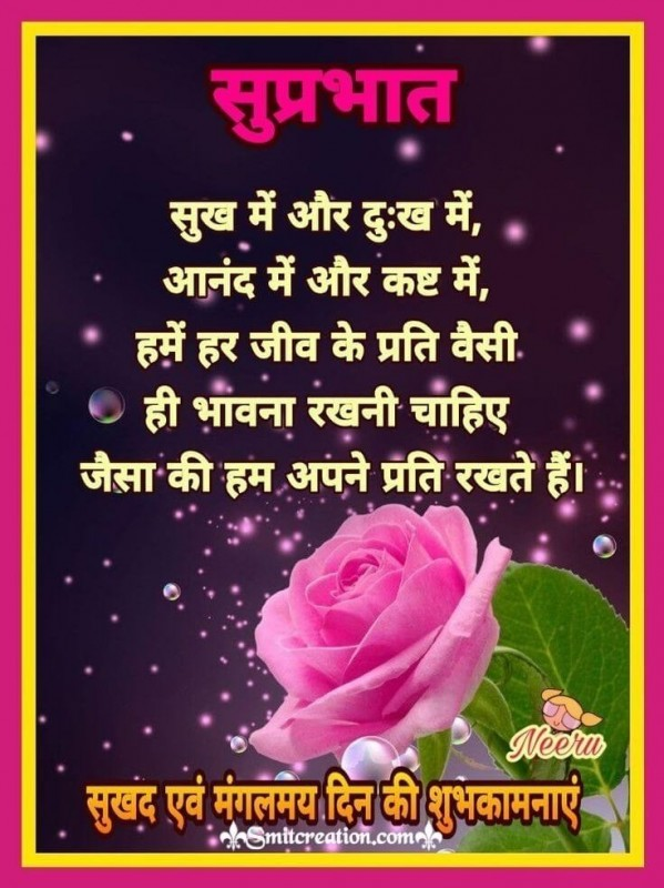 Suprabhat Hindi Anmol Suvichar