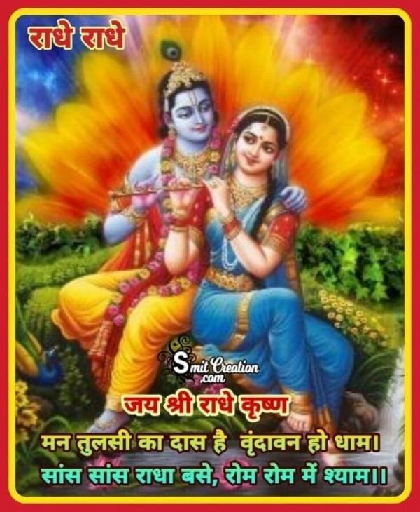 Man Tulsi Ka Das Hai Vrindavan Ho Dham
