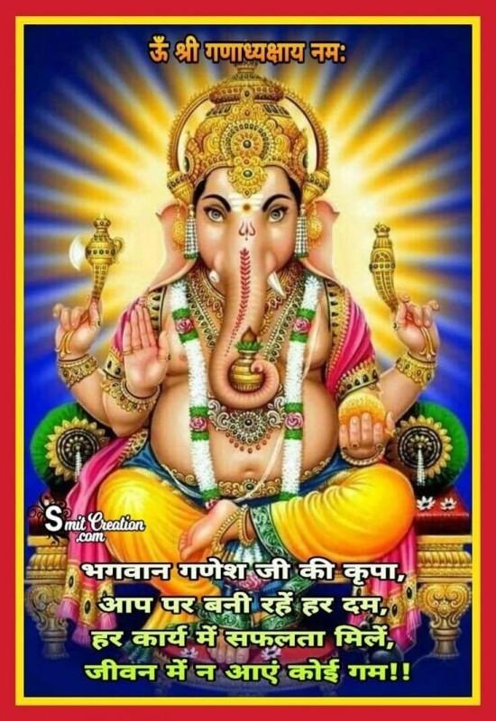 Bhagwan Ganesh Ji Ki Kripa
