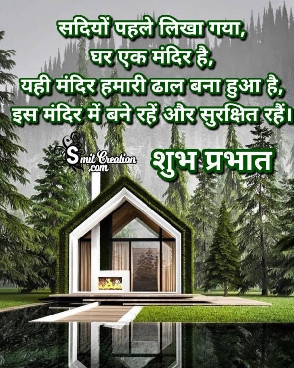 Shubh Prabhat Ghar Ek Mandir Hai