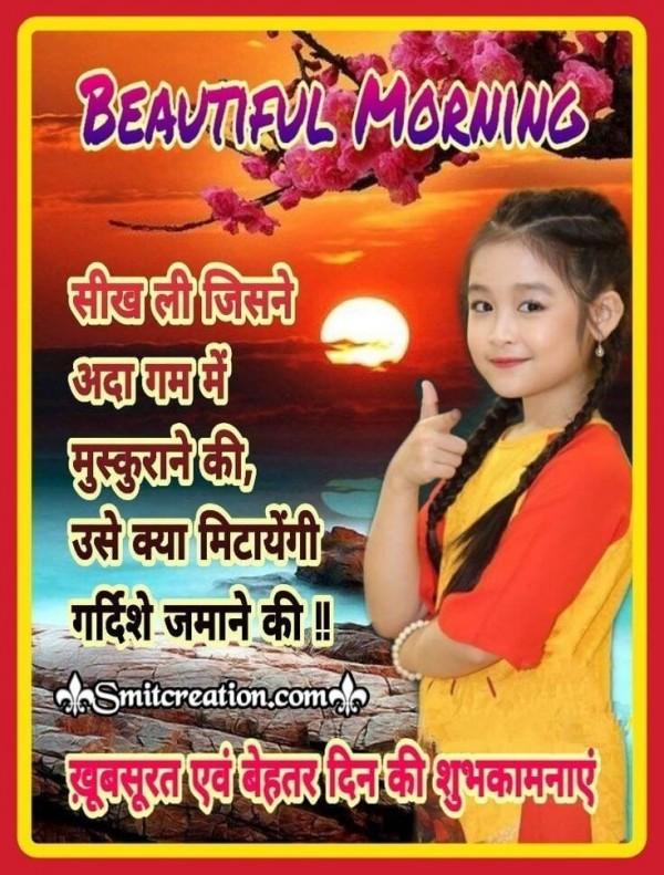 Khubsurat Din Ki Shubhkamnaye