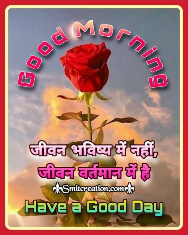 Good Morning Jivan Par Suvichar