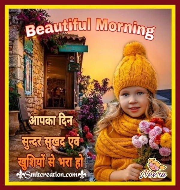 Beautiful Morning Hindi Photo