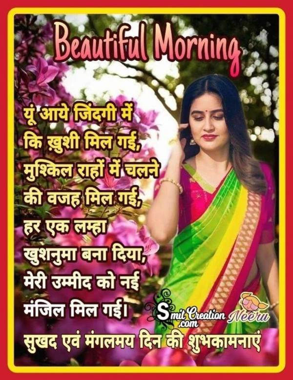 Beautifl Morning Hindi Shayari For Her