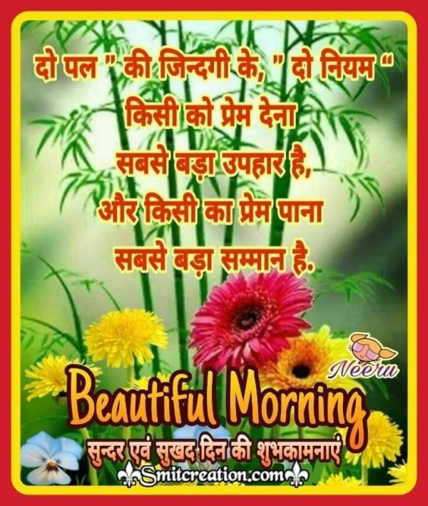 Beautiful Morning Do Pal Ki Zindagi Ke Do Niyam