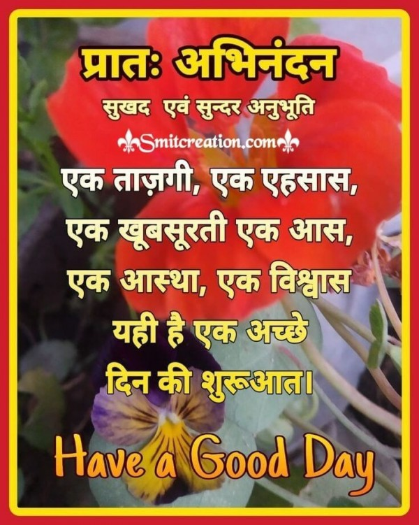 Pratah Abhinandan Have A Good Day