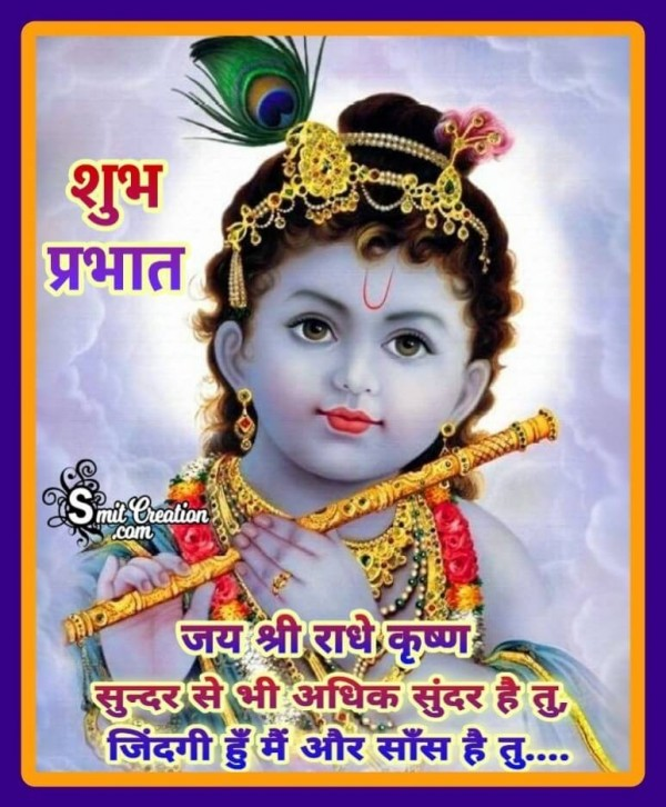 Shubh Prabhat Bal Krishna Pic Hindi Quote
