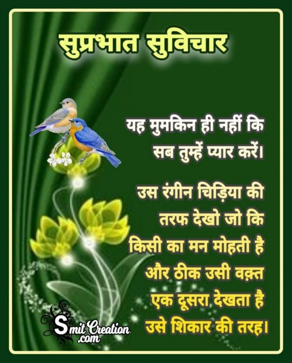 Suprabhat Suvichar In Hindi