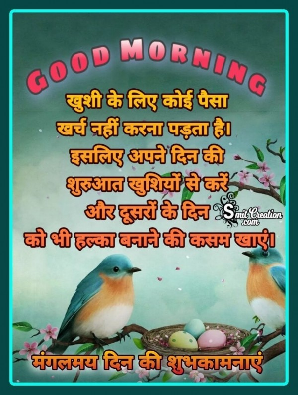 Good Morning Khushi Ke Liye Koi Paisa Nahi Lagta