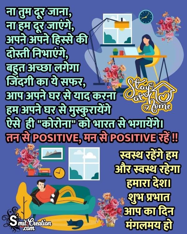 Shubh Prabhat Tan Se Positive Man Se Positive Rahe