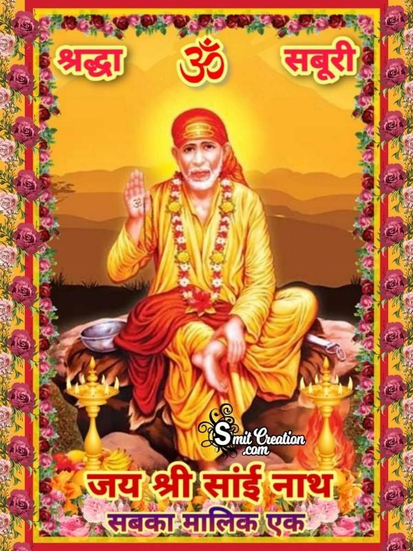 Jai Shri Sainath Sabka Malik Ek