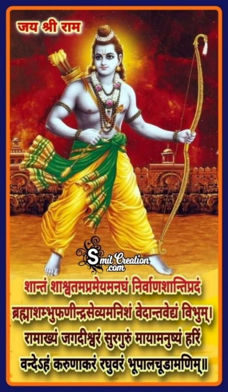 Ram Charit Manas Shlok
