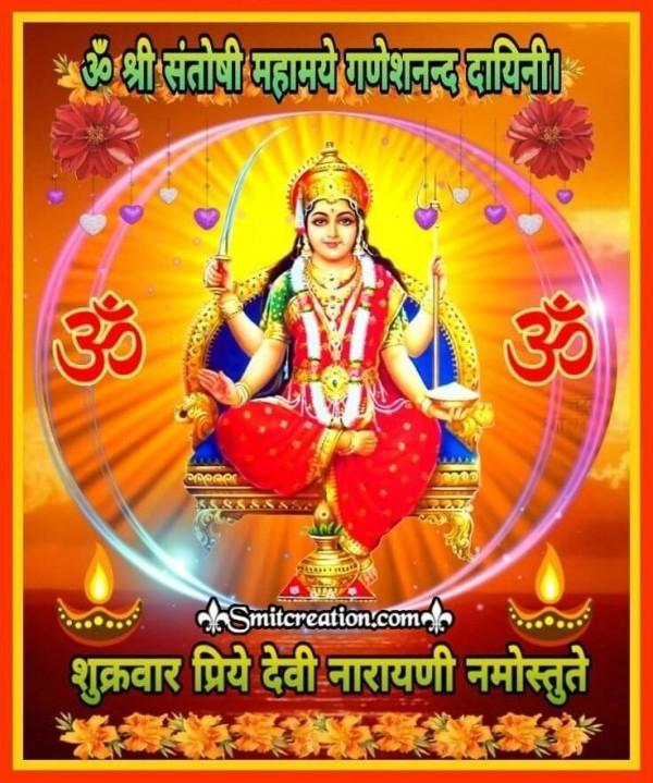 Om Shri Santoshi Mahamaye Ganeshnandan Dayini