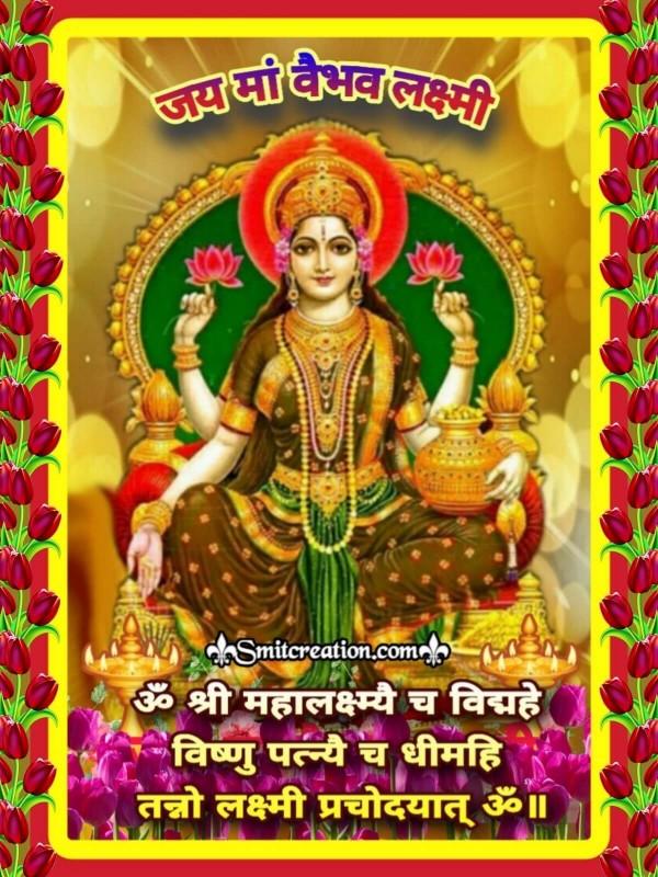 Jai Maa Vaibhav Lakshmi Gayatri Mantra