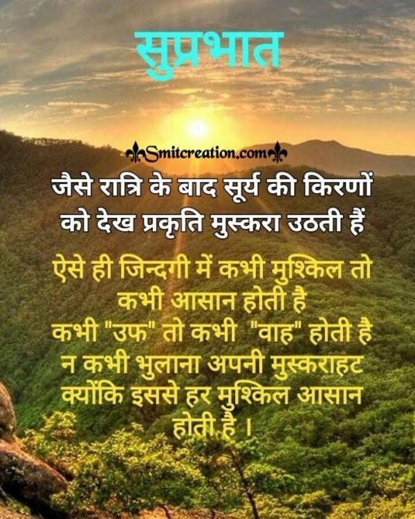 Suprabhat Surya Ki Kirano Ko Dekh