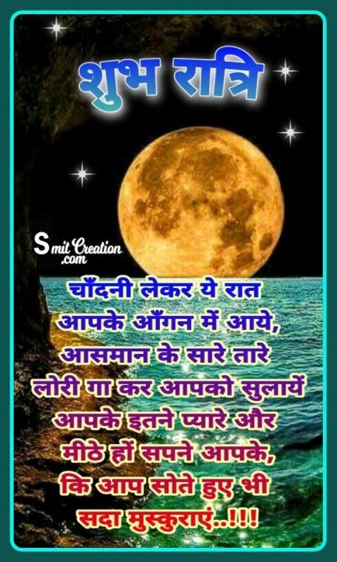 Shubh Ratri Chandani Lekar Ye Rat Aapke Aangan Me Aaye