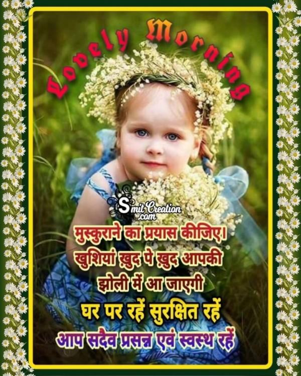 Lovely Morning Ghar Par Rahe Surakshit Rahe