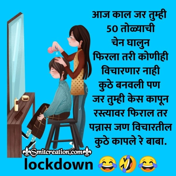 Lockdown Marathi Joke