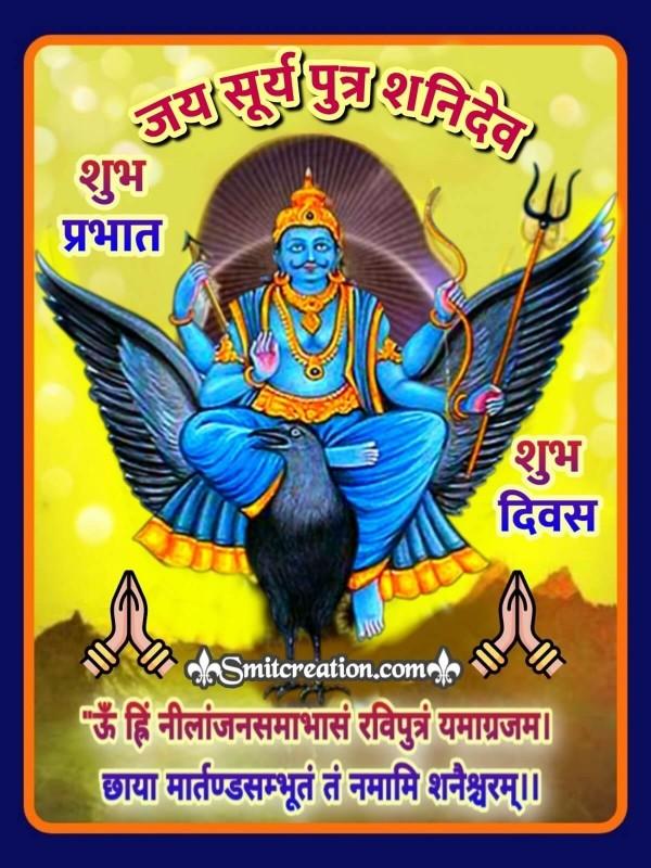Shubh Prabhat Jai Surya Putra Shani Dev