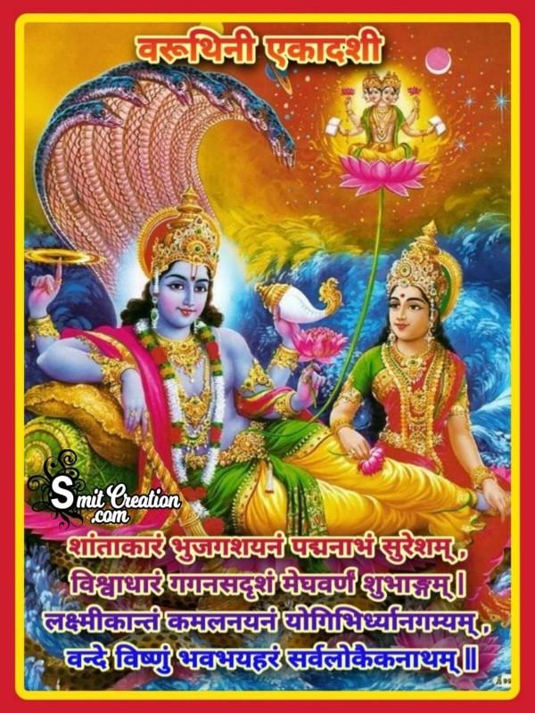 Varuthini Ekadashi Vrat Katha