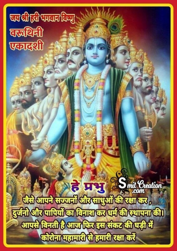 Varuthini Ekadashi – Jai Shri Vishnu Bhagwan