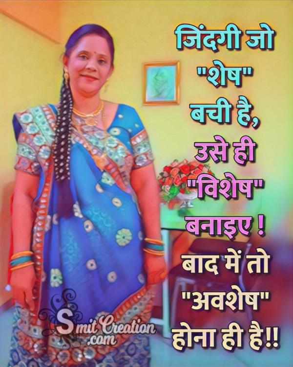 Zindagi Jo Shesh Bachi Hai