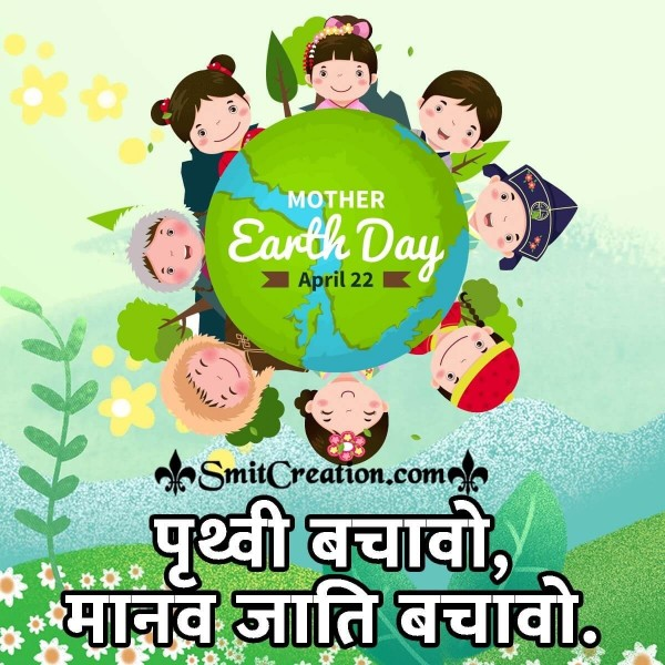 Save Earth Slogans in Hindi