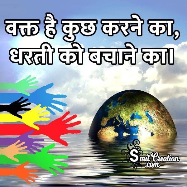 Time To Save Earth Hindi Slogans