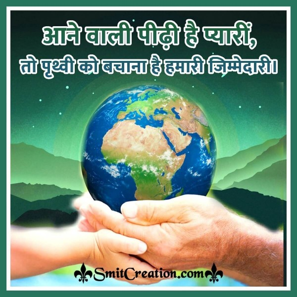 Save Earth For Future Slogan In Hindi