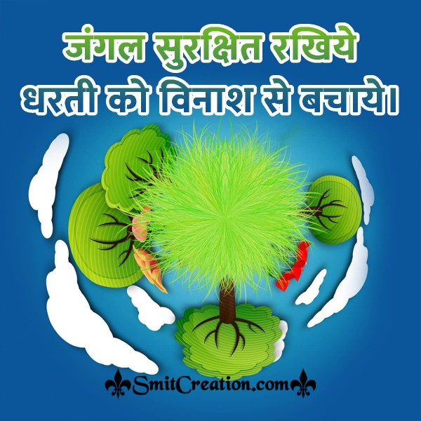 Save Forest Save Earth Quote in Hindi