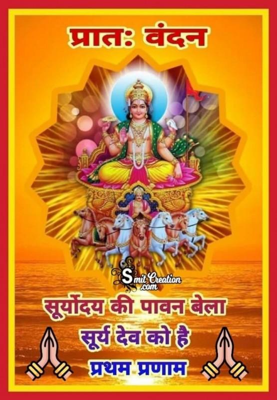 Suryoday Ki Pawan Bela Suryadev Ko Pratham Pranam