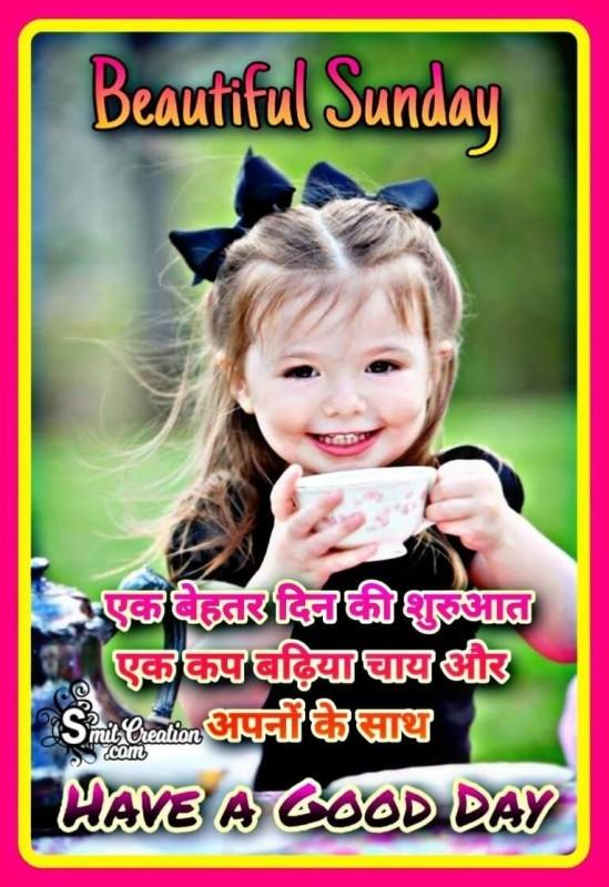 Beautiful Sunday Hindi Image