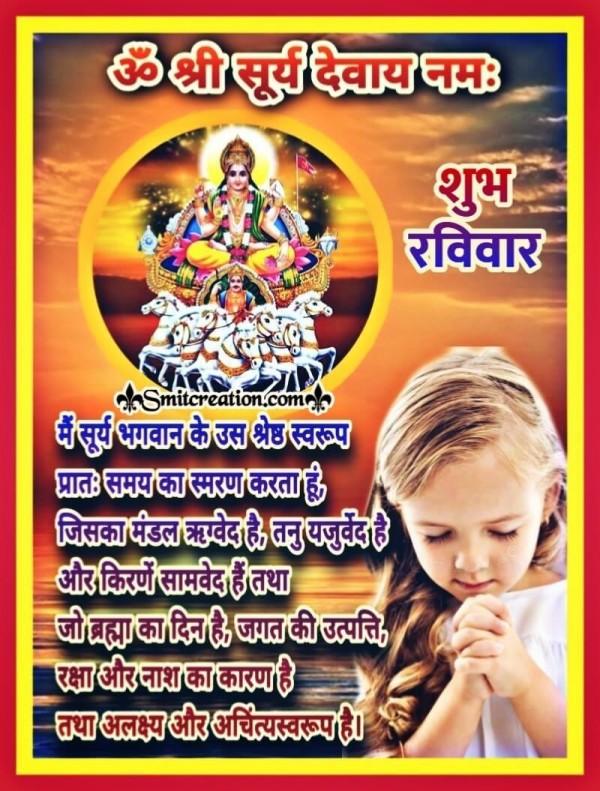 Shubh Ravivar Om Shri Surydevay Namah