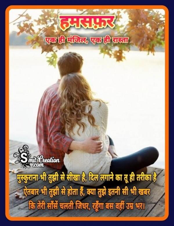 Muskurana Bhi Tuzi Se Sikha Hai
