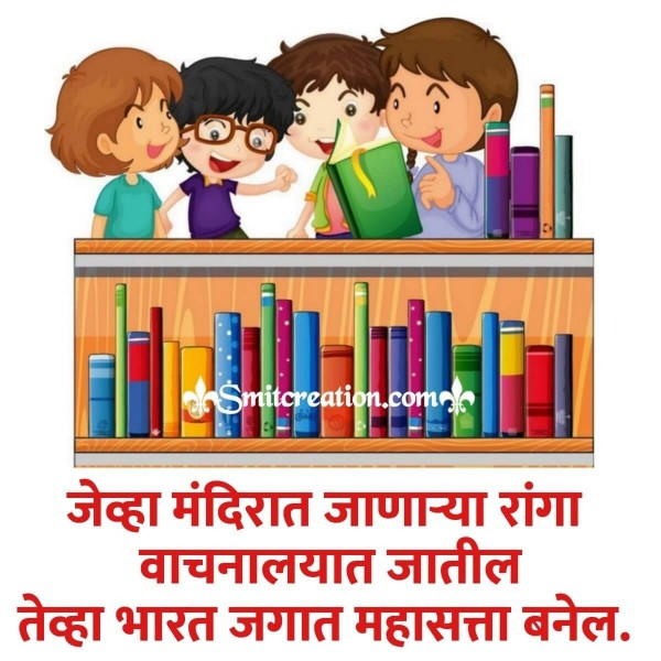 Jevha Mandirat Janarya Ranga