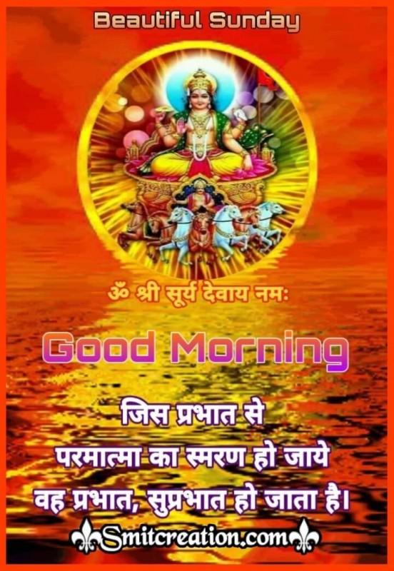 Beautiful Sunday Surya Devay Namah