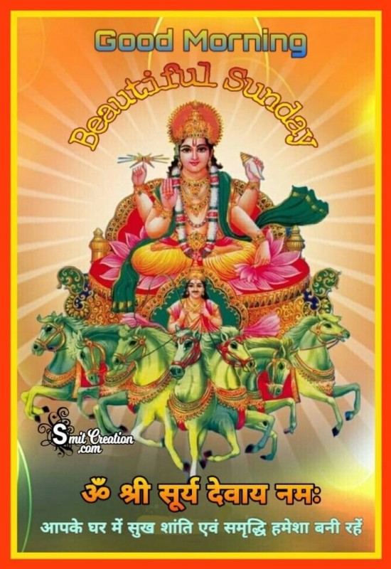 Beautiful Sunday Surya Bhagwan Image