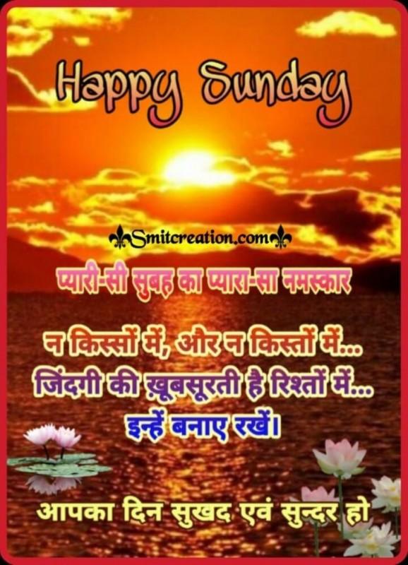 Happy Sunday Pyari Si Subah Ka Pyara Da Namaskar