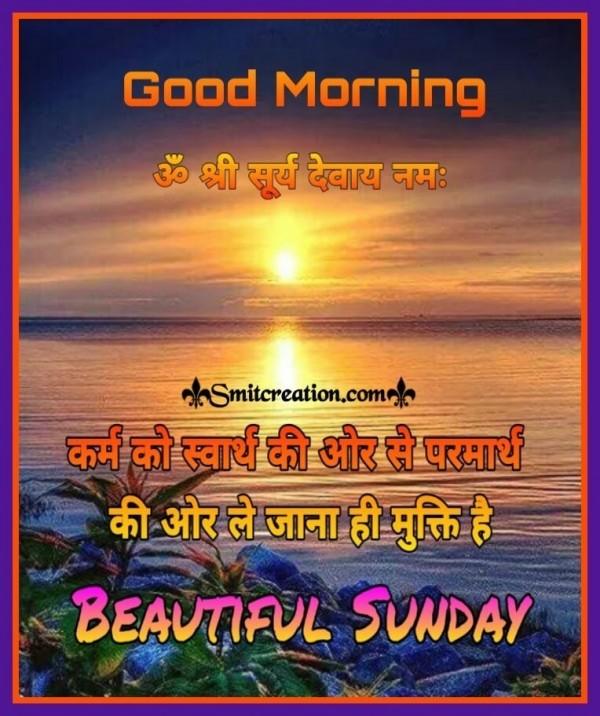 Beautiful Sunday Hindi Suvichar