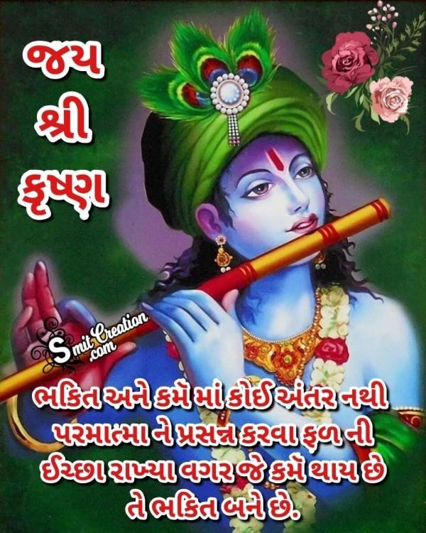 Bhakti Ane Karm Ma Koi Antar Nathi